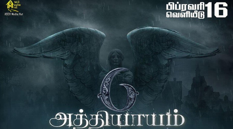 6 athiyayam movie official trailer released by producer sr prabhu
