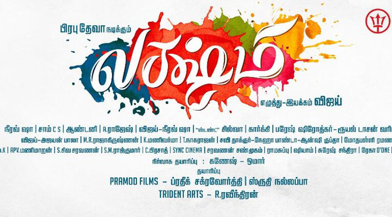 Actor Prabhu Deva release Lakshmi Movie title look poster