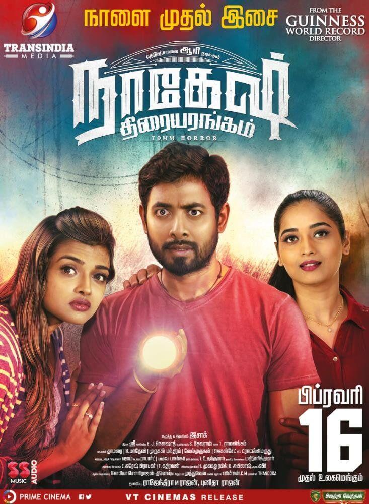 nagesh thiraiyarangam movie released on february 16th