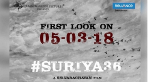 Suriya 36 Movie First Look Poster Release Date Announced