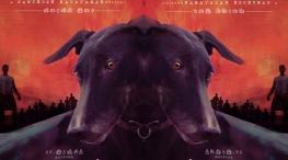 pariyerum perumal movie first look poster release