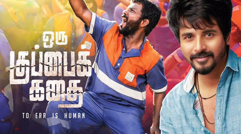 Actor sivakarthikeyan release Oru Kuppai Kathai movie vaa machi vaadaa machi second single