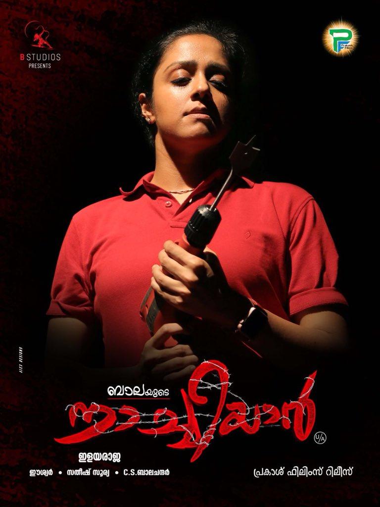 naatchiyaar malayalam poster release 1