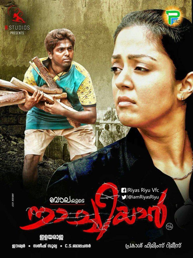 naatchiyaar malayalam poster release 2