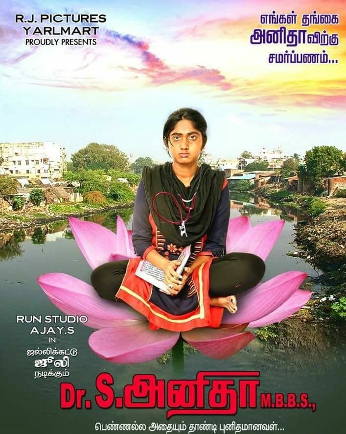 Dr Anitha movie poster